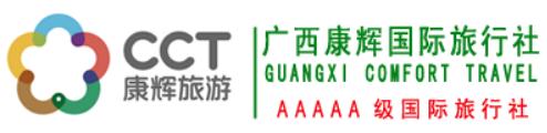 广西康辉国际旅行社-vwin德赢体育游戏旅行社-广西旅行社